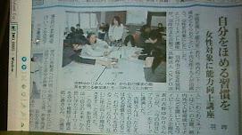 中日新聞2.3掲載
