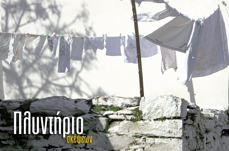 ΠΛΥΝΤΗΡΙΟ ΣΚΕΨΕΩΝ