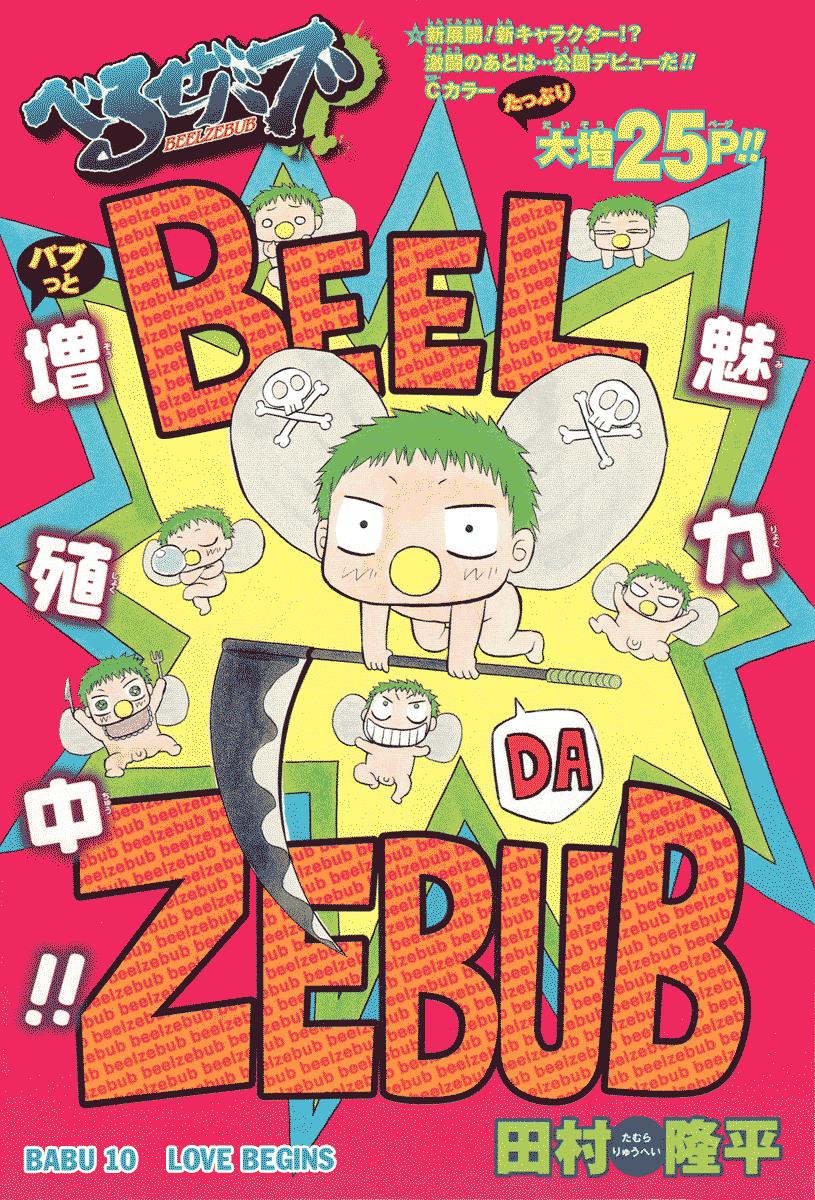 Vua Quỷ - Beelzebub tap 10 - 1