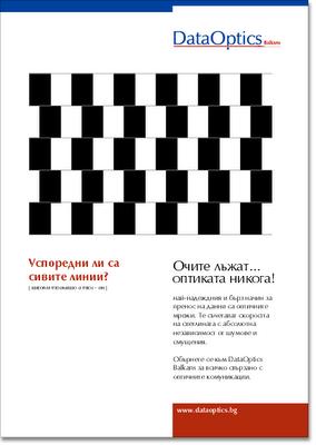 Advertisements Using Optical Illusions