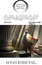 τεύχος 8  ΠΕΡΙΟΔΙΚΟY ΟΜΑΙΜΟΝ