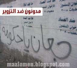 جعـــــــــــــــــــــان يا حكومه
