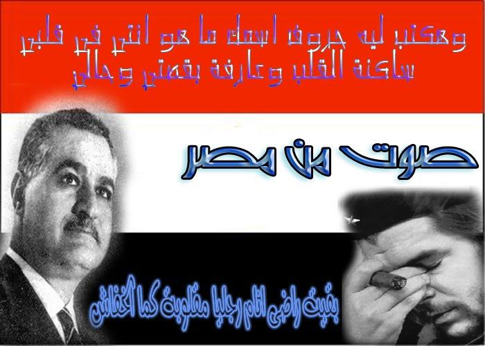 صوت من مصر