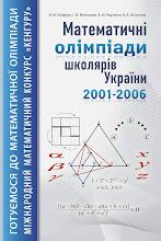 """Навчально-методичний посібник """"Математичні олімпіади школярів України"""""""
