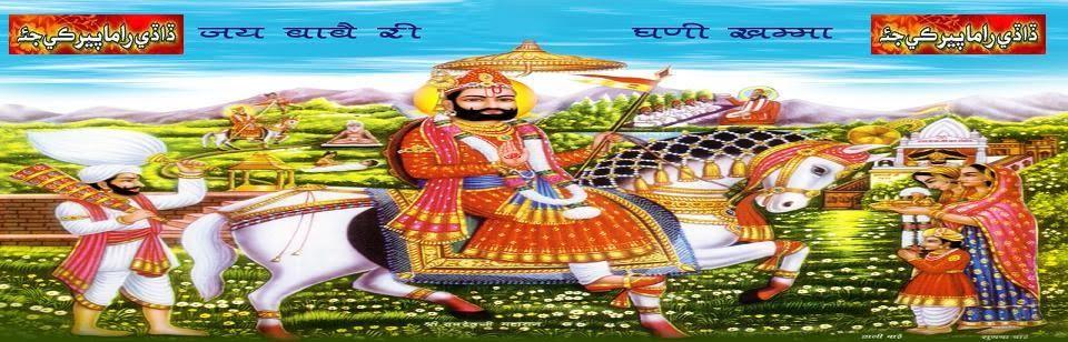Baba Ramapir  (Ramdev Pir)