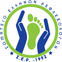 Hellenic Association of Reflexologists