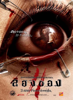 Art Of The Devil III (Long Khong 2) (2008)