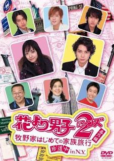 Hana Yori Dango 2 dvdcover