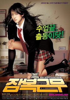 She's On Duty (2005) (KOREA)