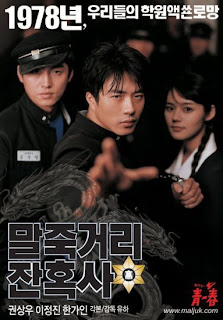 Once Upon A Time In High School (KOREA) (2004)