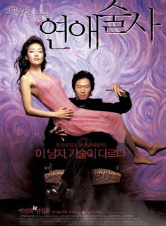 Love In Magic (2005) (KOREA)