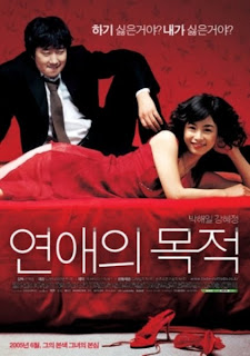Rules Of Dating (2005) (KOREA)