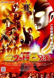 Ultraman - Superior Ultraman 8 Brothers (2008)