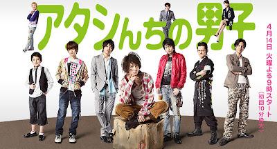 Atashinchi no Danshi (J-Drama) (2009)