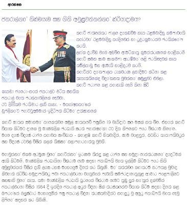 Lankadeepa Sinhala Newspaper