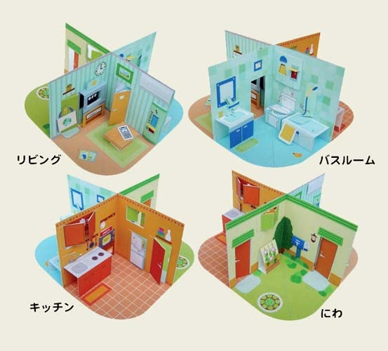 Eco home papercraft picture book free for Paper craft home