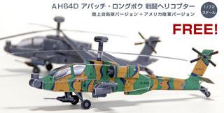 AH-64D Apache Longbow Papercraft