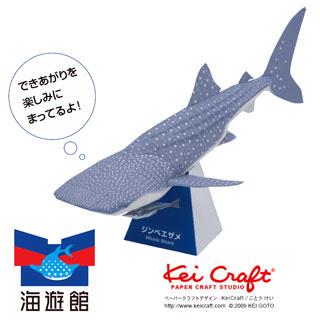 Whale Shark Papercraft