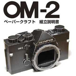 Olympus OM2 SLR Camera Papercraft