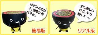 Wanko-soba Mascot Papercrafts