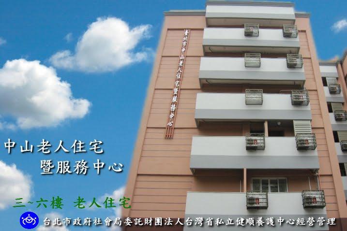 中山老人住宅暨服務中心 - 三樓~六樓老人住宅