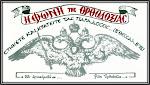 Η Φωνή της Ορθοδοξίας
