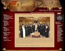 Ιστοσελίδα Εκκλησίας Γ.Ο.Χ. Ελλάδος
