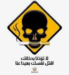لاتجهر بالمعصية فالتدخين حراام
