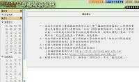 教育部國家語文綜合連結檢索系統