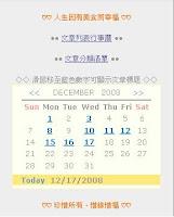 文章列表行事曆