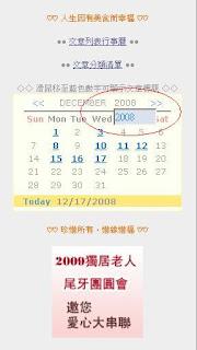 文章列表行事曆-年份