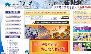 內政部-振興經濟消費券發放專屬服務網站