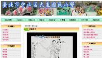 台北市中山區大直國民小學