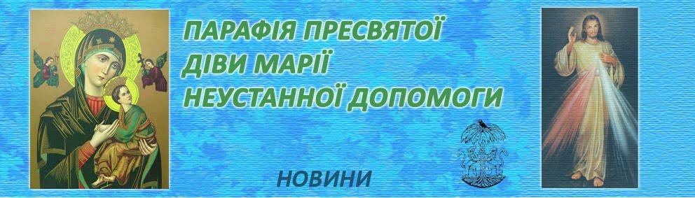Розклад Служб Божих. Парафія Пресвятої Діви Марії Неустанної  Допомоги