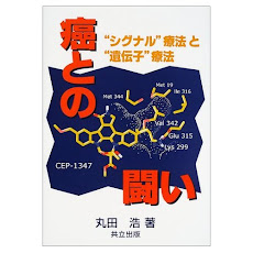 CEP-1347: Anti-PAK/MLK Drug