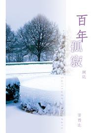 百年孤寂網誌 / ISBN 9789889868444