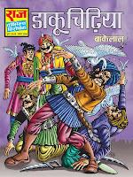 Daku Chidya comics bankelal