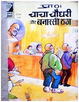 chacha chaudhry comics: chacha chaudhry comics