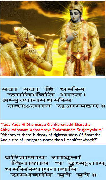More About Sambhavami Yuge Yuge