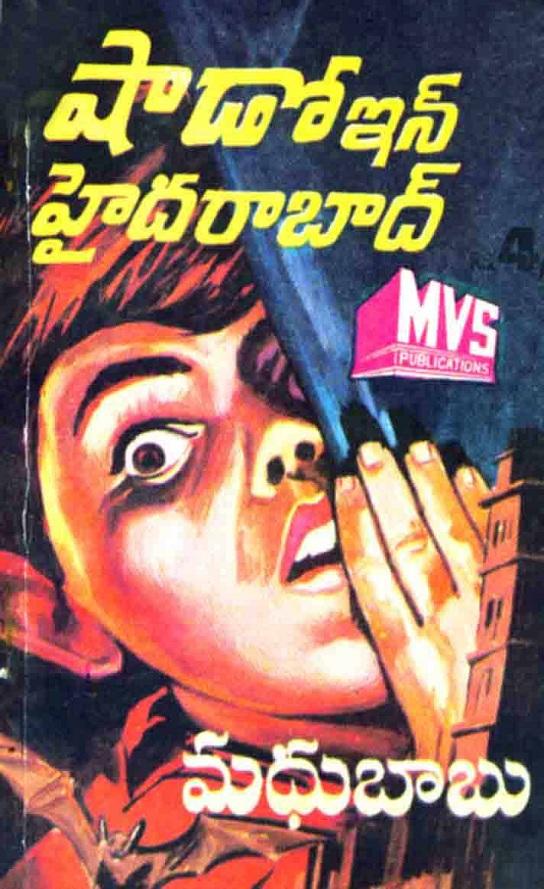 how to write a novel in telugu