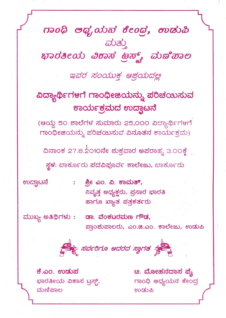 cordially invited template cordially invited template you are all cordially invited template all are cordially invited