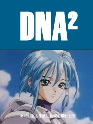 PERSONAJE: Karin Aoi. SERIE: DNA2
