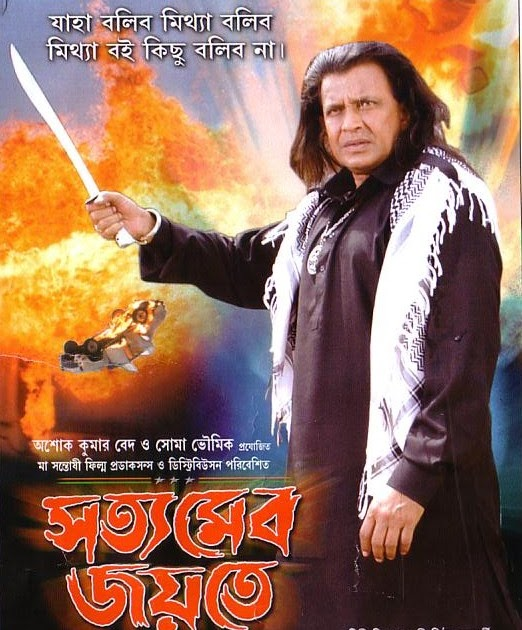 Mahaguru (2007) - Bengali Movie Watch On