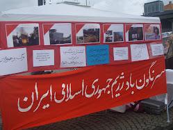 آکسیون مشترک اعتراضی کانون همبستگی با کارگران ایران و هوادارن چریکهای فدایی ایران - گوتنبرگ