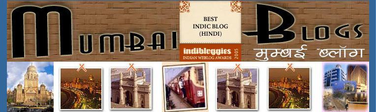मुम्बई ब्लॉग