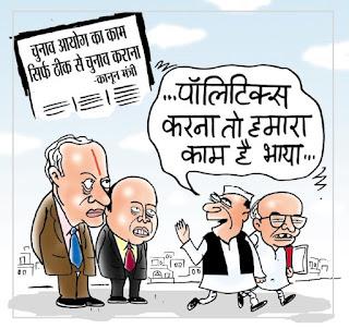 चुनाव आयोग की राजनीति