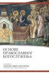 Књига 7. Основе православног богослужења