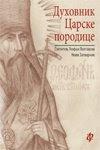 Књига 9. Духовник Царске породице - Светитељ Теофан Полтавски