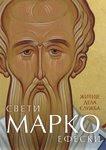 Књига 2. Свети Марко Ефески - Житије, Дела, Служба