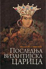 Библиотека ПРЕДАЊЕ, књига 1. Последња византијска Царица
